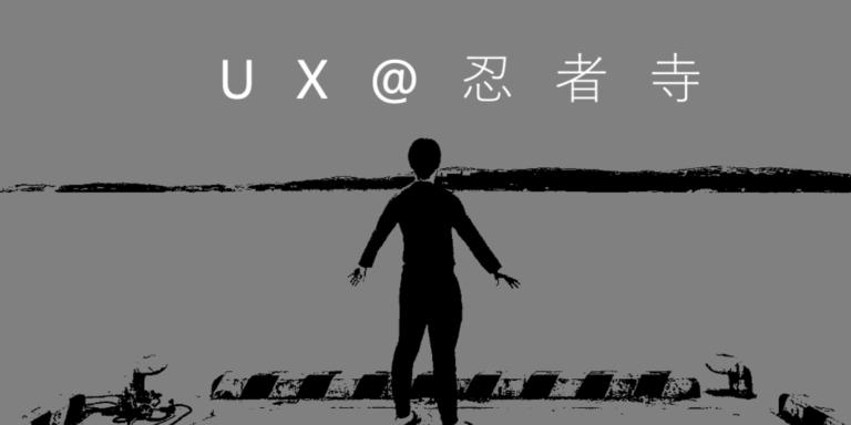 最強の口コミを生み出すUX(金沢、忍者寺編)