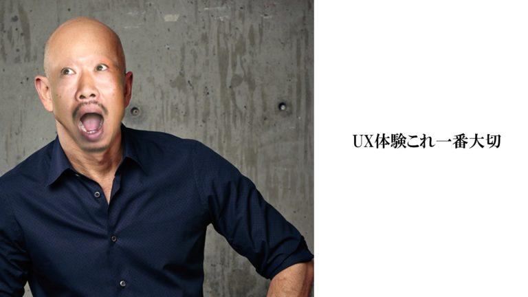 """【UXおじさん Vol.06】""""もう戻れない体験""""、最近してる?UX向上に大切な一歩目を知る"""