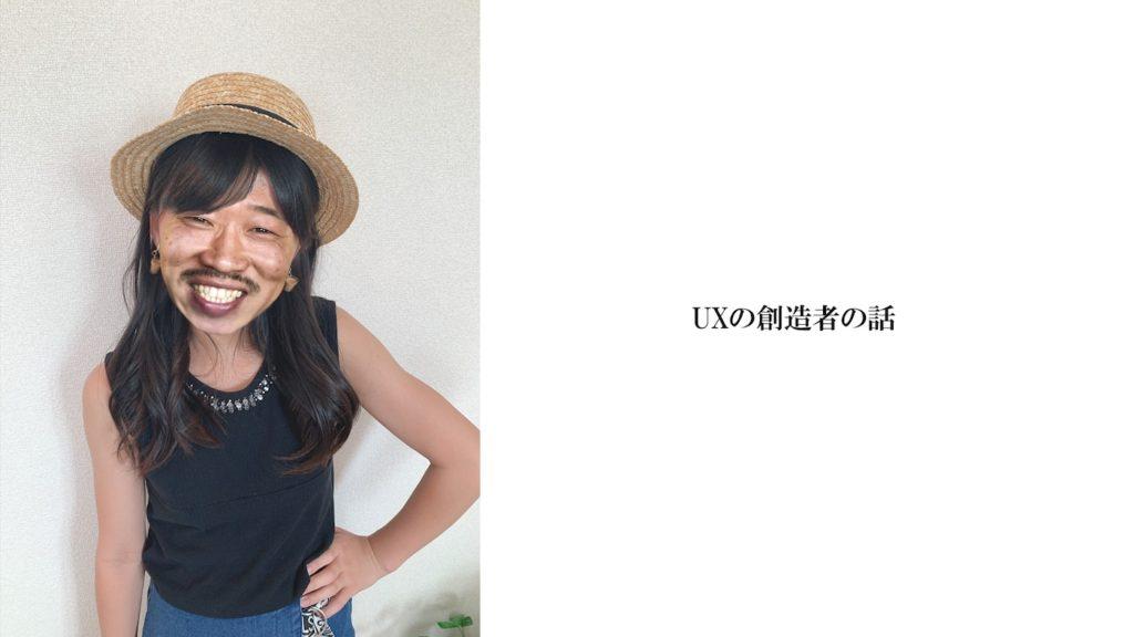 """""""登録者数NO.1""""はなぜ実現できた? 西野亮廣のオンラインサロンの凄さを、UX視点で捉える"""