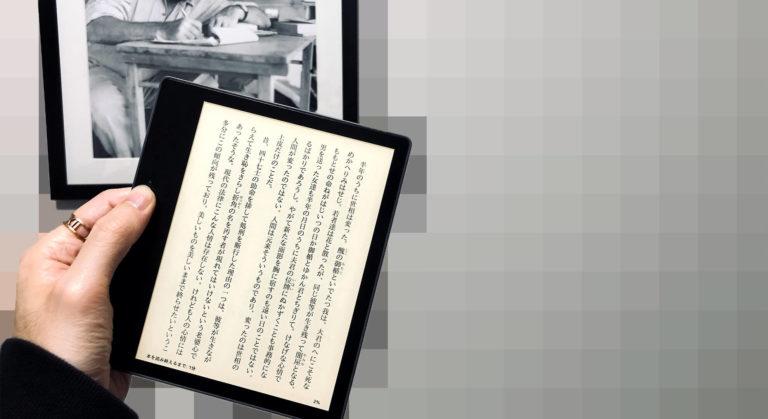 """電子書籍のUXがもたらした""""容れ物デザイン""""終焉の予兆"""
