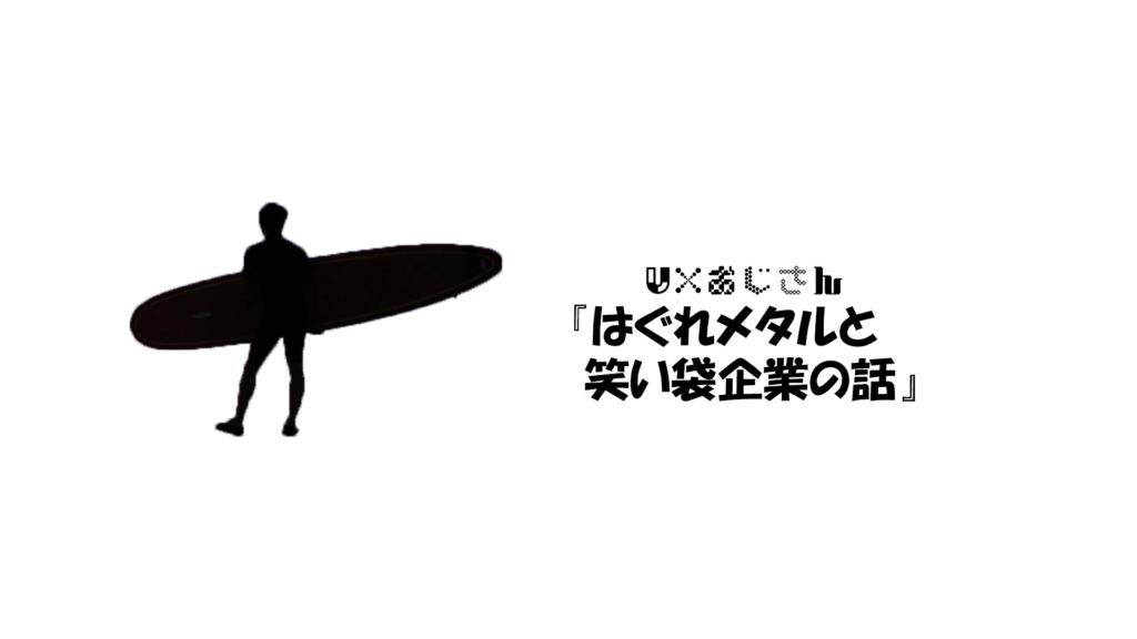 【UXおじさん vol.15】はぐれメタルと笑い袋企業