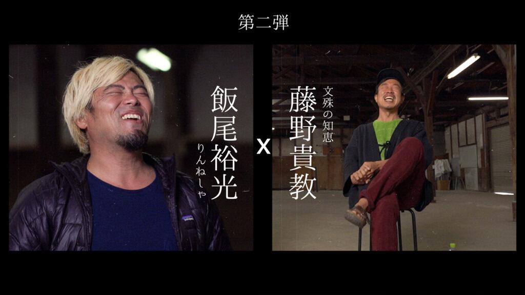 【スペシャルドキュメント】二ホンハッカ vol.02