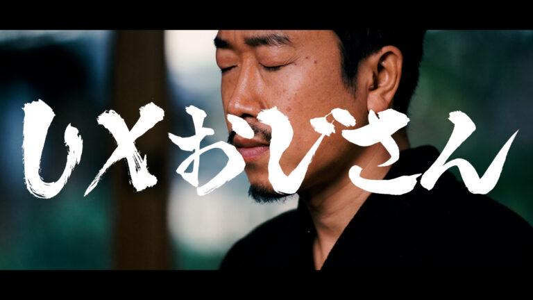 【UXおじさんVol.16】-ドキュメント ver-