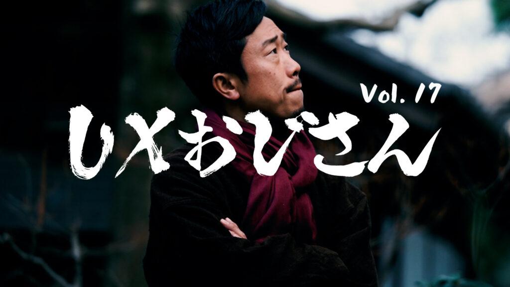 【UXおじさんVol.17】-ドキュメントver-