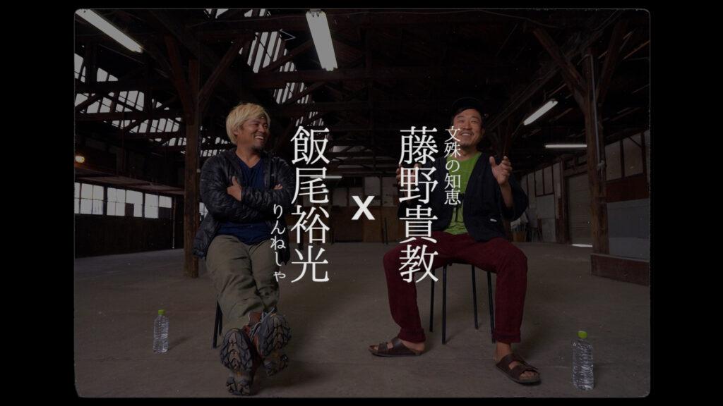 【スペシャルドキュメント】二ホンハッカ vol.01
