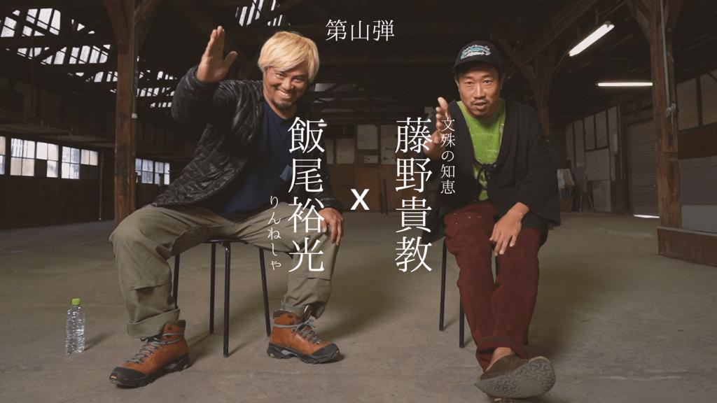 【スペシャルドキュメント】二ホンハッカ vol.03