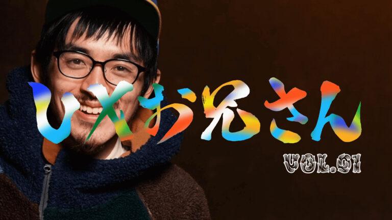 【UXお兄さんVol.01】東京から大田舎に移住した話