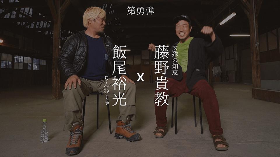 【スペシャルドキュメント】二ホンハッカ vol.04