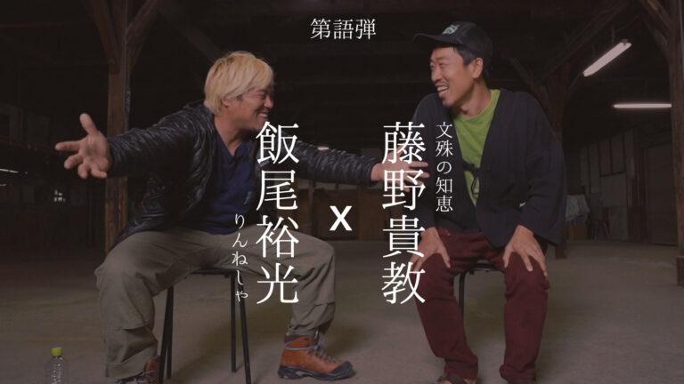 【スペシャルドキュメント】二ホンハッカ vol.05