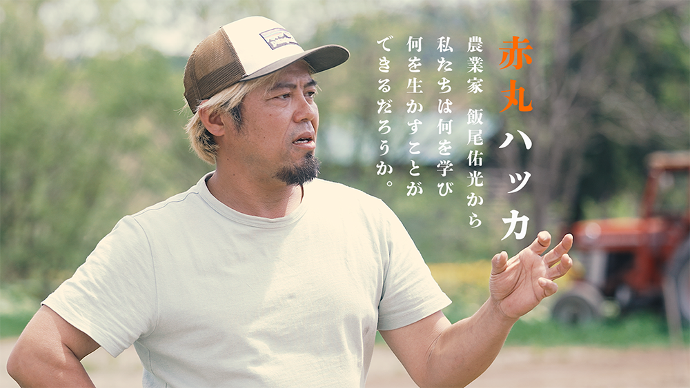 【SPドキュメント】農業家 飯尾裕光 赤丸ハッカ – 春 – Episode 01-02