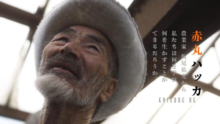 【SPドキュメント】農業家 飯尾裕光 赤丸ハッカ – 春 – Episode 05