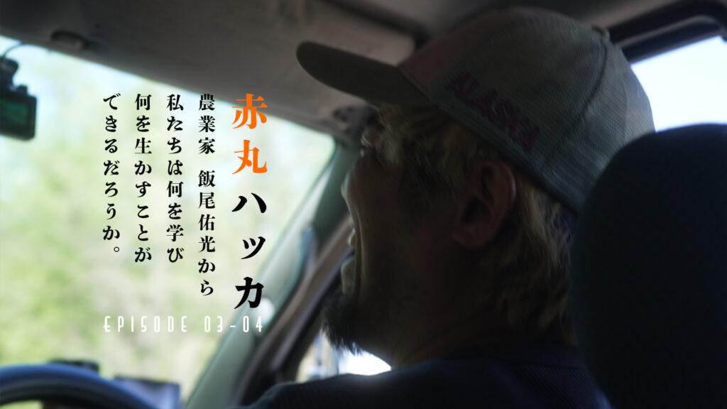 【SPドキュメント】農業家 飯尾裕光 赤丸ハッカ – 春 – Episode 03-04