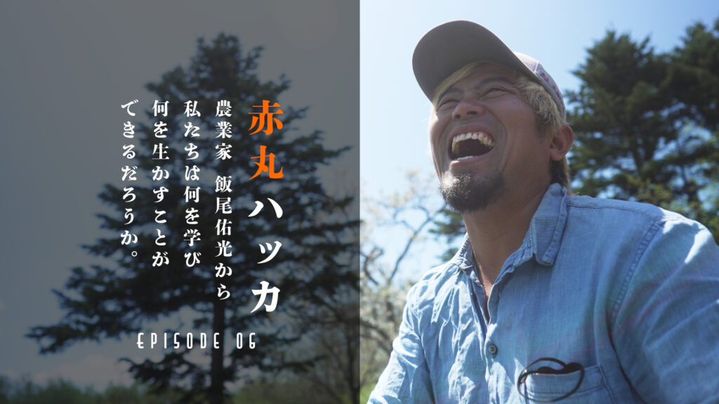 【SPドキュメント】農業家 飯尾裕光 赤丸ハッカ – 春 – Episode 06