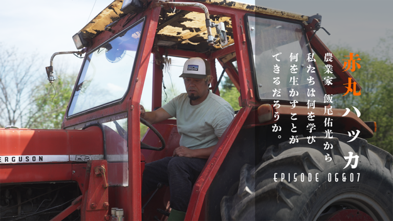 【SPドキュメント】農業家 飯尾裕光 赤丸ハッカ – 春 – Episode 07-08