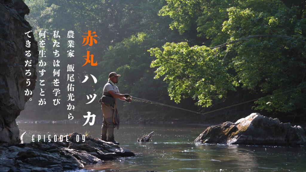 【SPドキュメント】農業家 飯尾裕光 赤丸ハッカ – 夏 – Episode 09